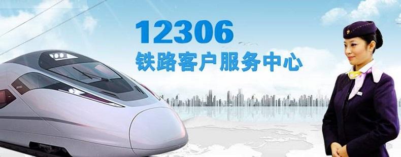 详解铁路12306列车运行图调整,暂停发售