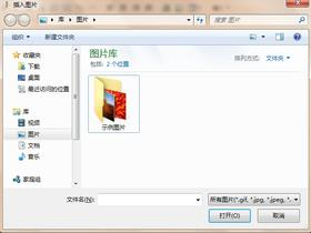win7中windows live writer插入网络图片