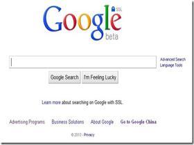 Google搜索引擎支持HTTPS加密搜索