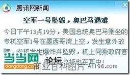 空军一号坠毁QQ新闻