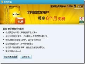 半年免费的诺顿Norton杀毒软件