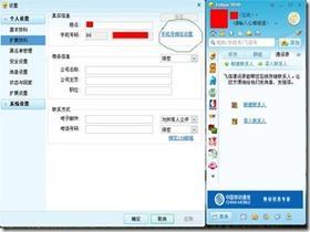 新版飞信支持更换绑定手机号码