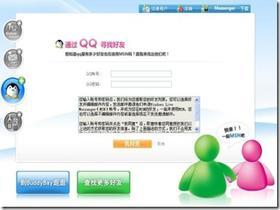 MSN推出导入QQ好友功能