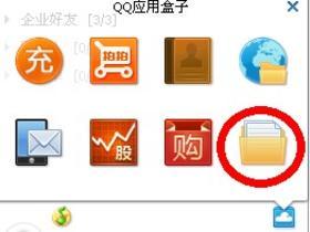 腾讯QQ最新公测应用:QQDisk QQ硬盘