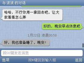 腾讯全新微信服务 S60v3版本发布下载
