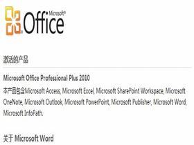 查看Office 2010是否已经激活的方法