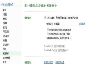 360安全浏览器功能推荐:网页图片快速保存功能