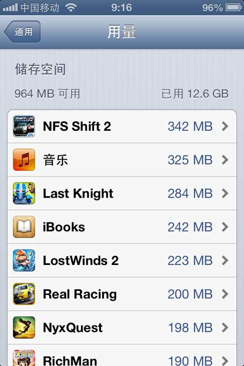 iphone存储空间优化