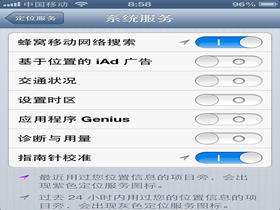 iphone手机省电优化指南
