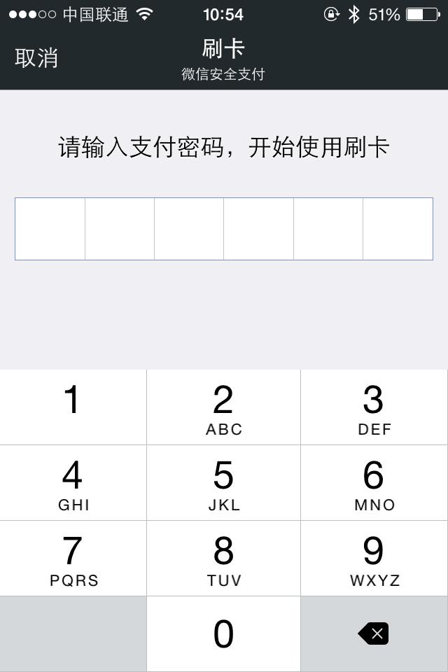 微信刷卡支付密码