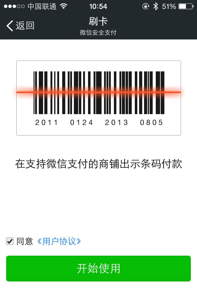 微信刷卡协议