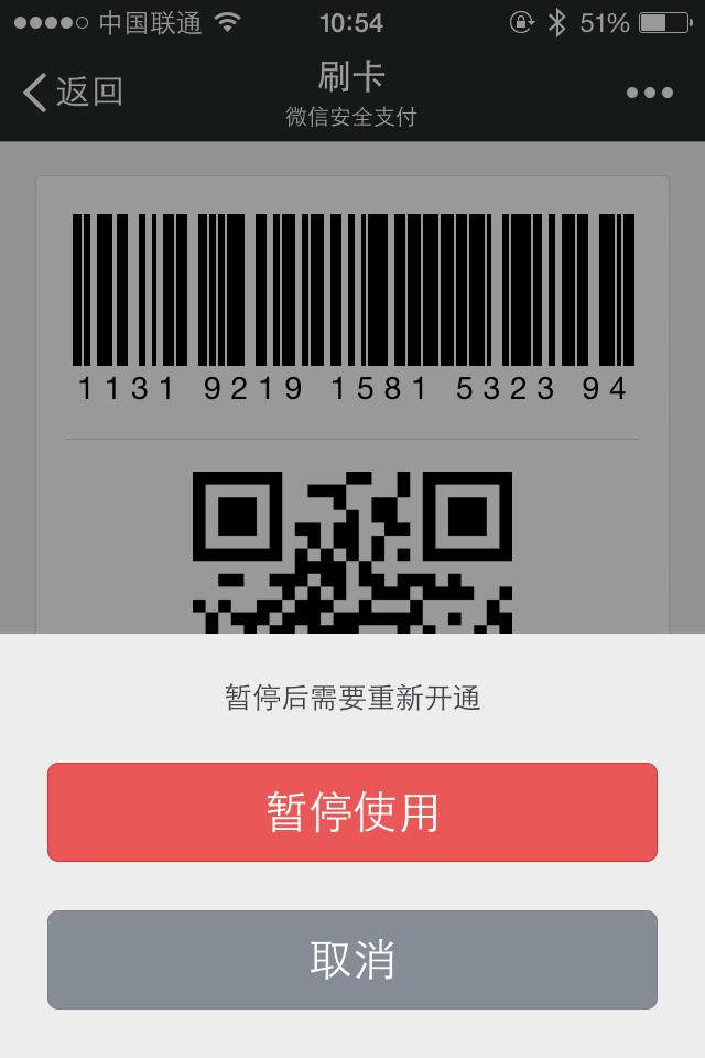 暂停微信刷卡功能