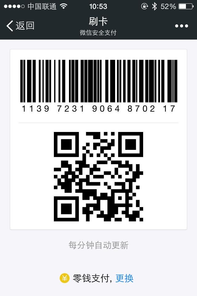 微信刷卡二维码展示