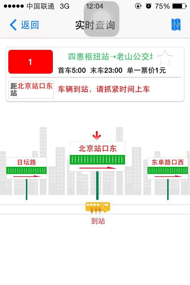 北京实时公交软件使用截图