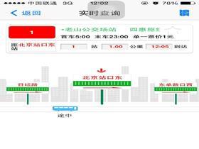 北京实时公交软件推荐