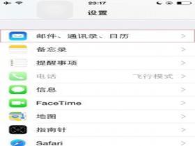 iphone应用程序切换中不显示近期通话和收藏联系人