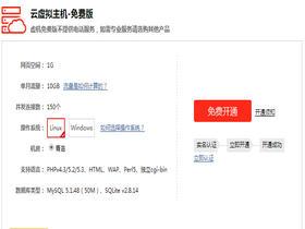 万网(阿里云)推出云虚拟主机-2年免费版