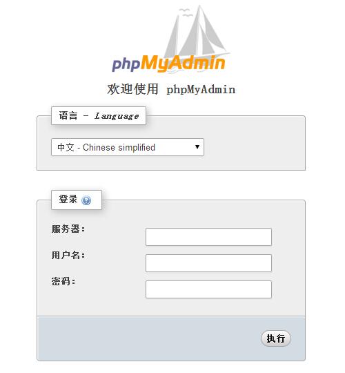 phpmyadmin登陆页面