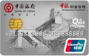 Quick Pass卡片