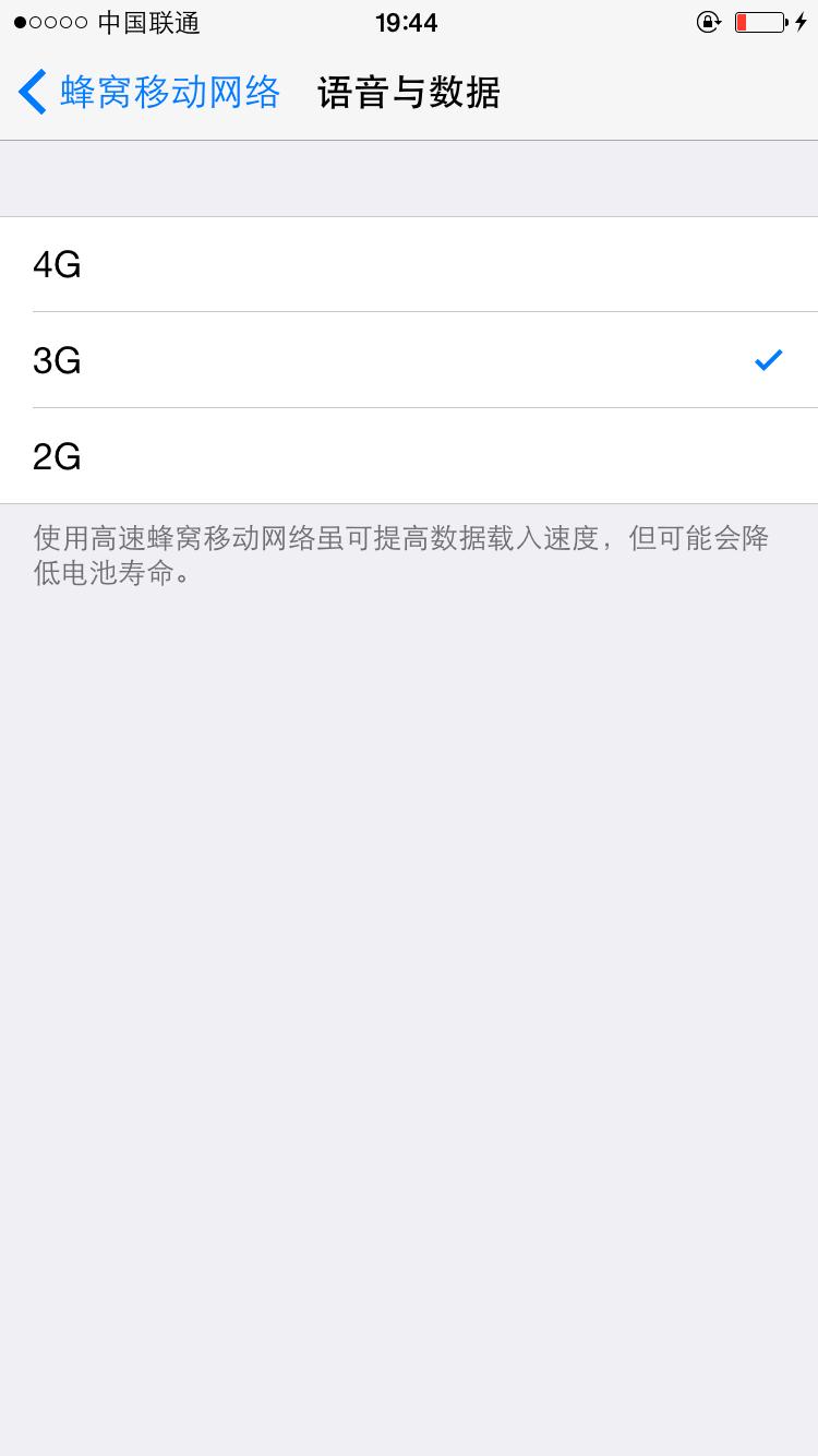 iOS8.3移动网络切换