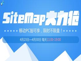 免费获取百度站长平台sitemap工具使用权限