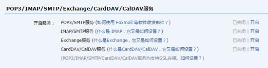 QQ邮箱第三方客户端配置