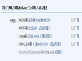 QQ邮箱使用第三方客户端收发邮件