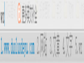 利用输入法自定义短语实现快速输入