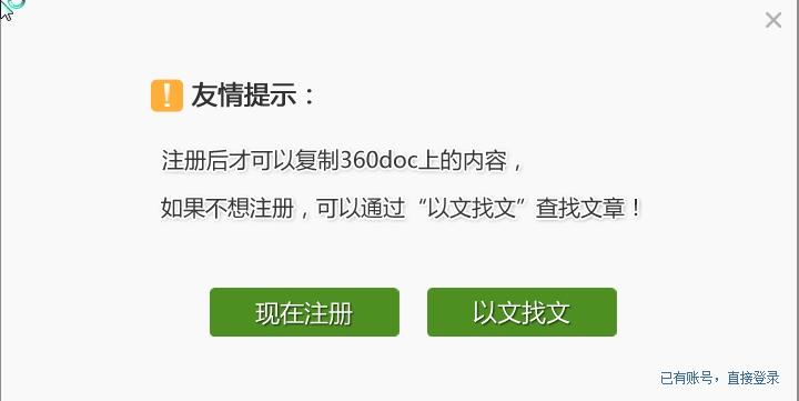 360doc禁止复制提示