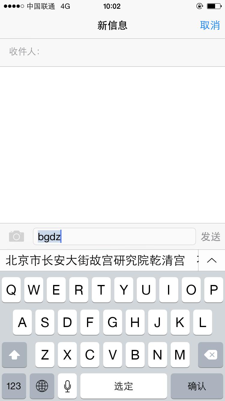 iphone用户词典用法介绍