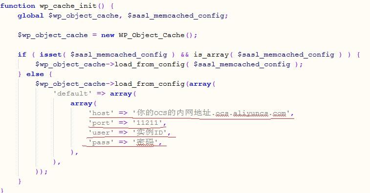 修改object-cache.php中缓存信息