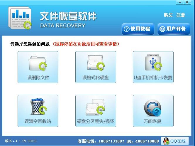 finaldate数据恢复软件