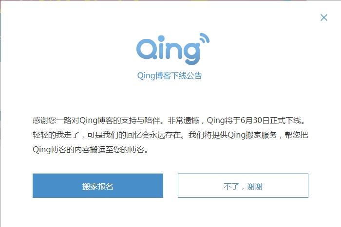 Qing博客下线公告