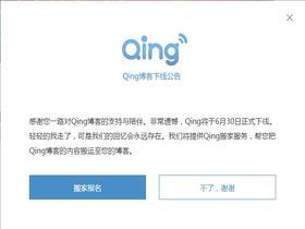 新浪Qing博客即将下线