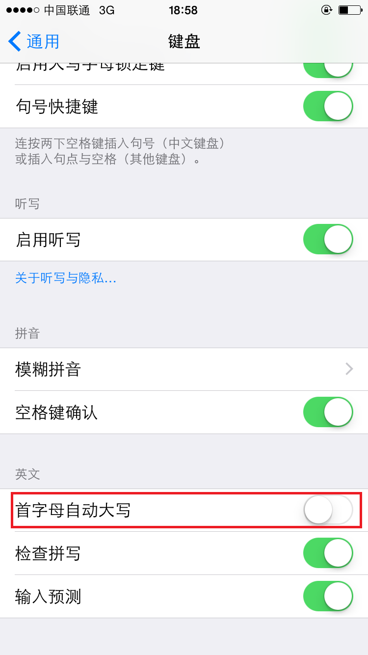 关闭iphone首字母自动大写