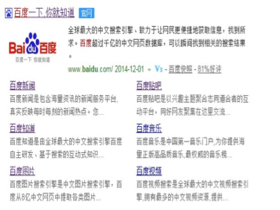 百度站点子链工具上线 提高网站栏目页展现