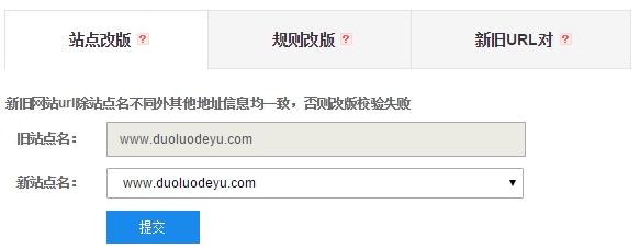 百度站长平台网站改版工具