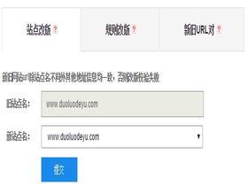 百度站长平台网站改版工具升级上线