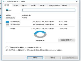 怎样删除windows 10升级文件及旧系统文件