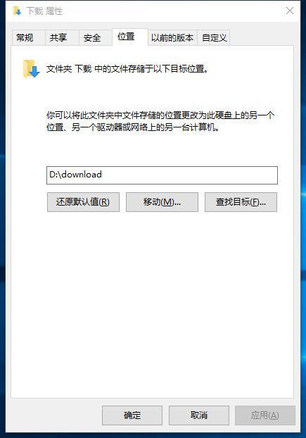 修改Edge浏览器文件下载位置