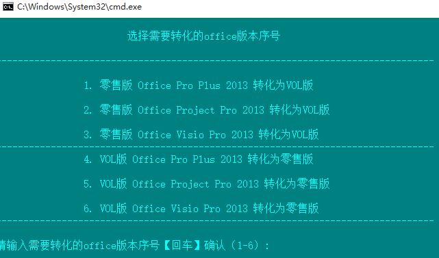 office2013零售版与VOL版互转工具