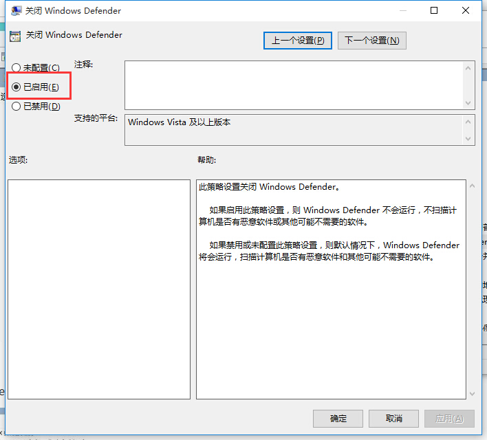 彻底关闭Windows Defender
