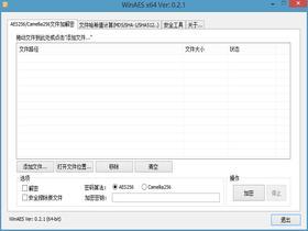 文件加密及SHA1 MD5验证工具