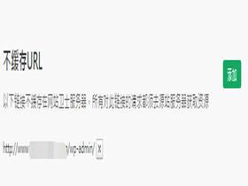 使用360网站卫士后无法进入Wordpress后台