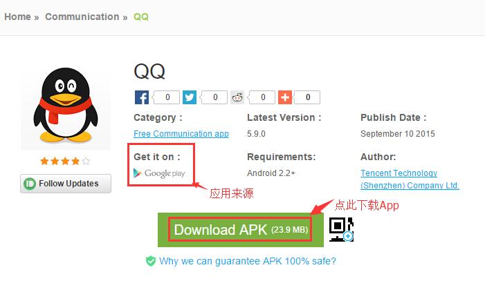 国内怎样直接从Google Play下载Apk