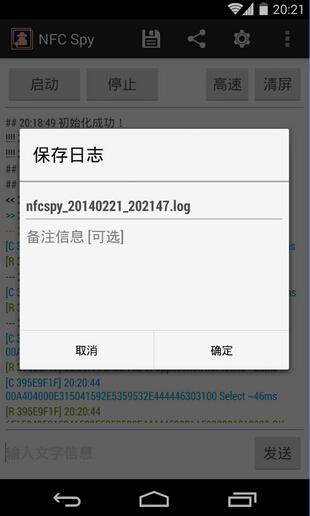 NFC Spy:基于Android手机的非接智能卡跟踪仪