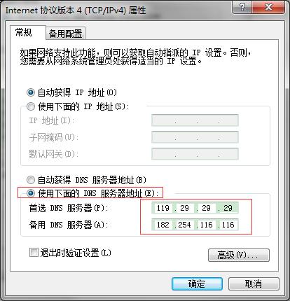 Public DNS+公共DNS服务设置方法