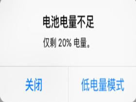 怎样开启iphone低电量模式