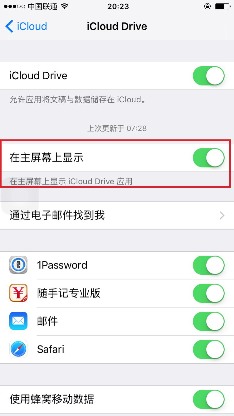 在iphone主屏幕显示iCloud Drive
