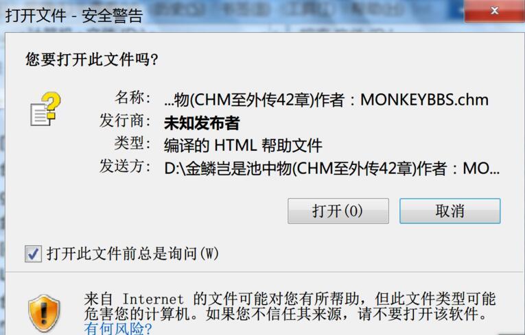 """在windows7系统中关闭""""打开此类文件总是询问"""""""